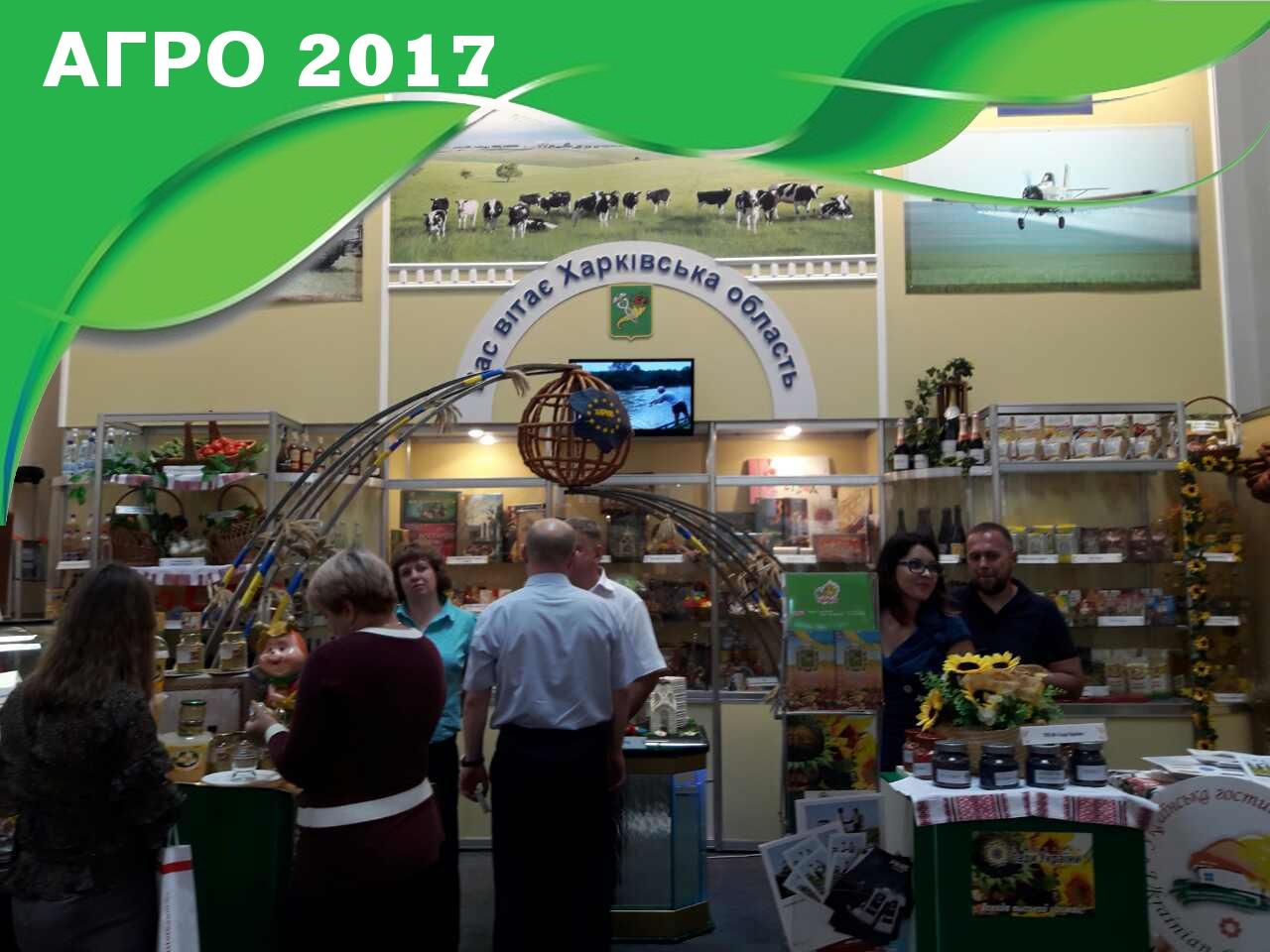 XXIX Міжнародна агропромислова виставка